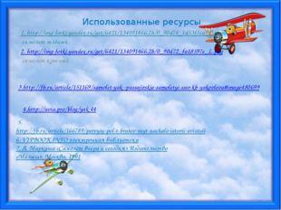 Использованные ресурсы 1. http://img-fotki.yandex.ru/get/6421/134091466.2b/0_