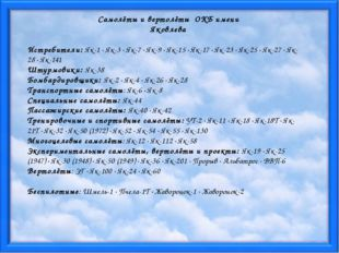 Самолёты и вертолёты ОКБ имени Яковлева Истребители: Як-1 · Як-3 · Як-7 · Як-