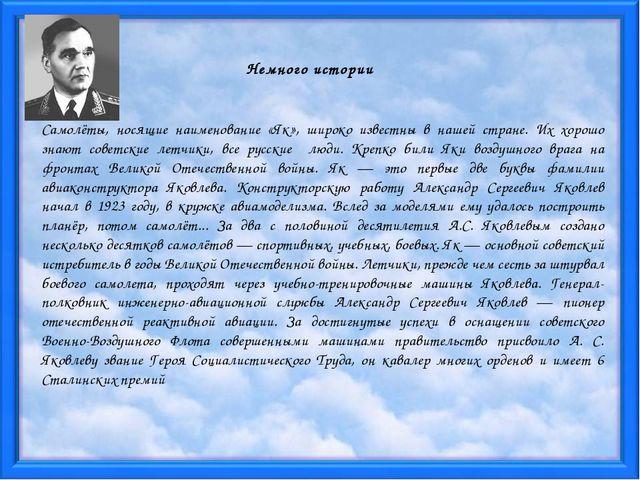 Немного истории Самолёты, носящие наименование «Як», широко известны в нашей...
