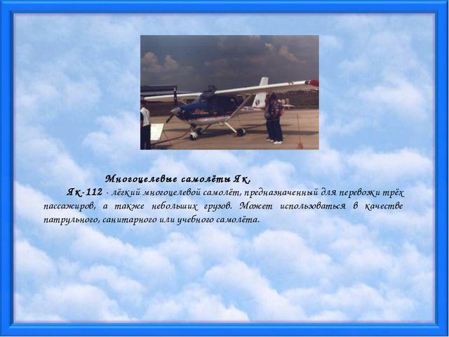 Многоцелевые самолёты Як. Як-112-лёгкий многоцелевой самолёт, предназначен...