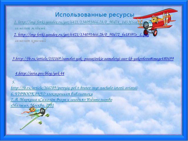 Использованные ресурсы 1. http://img-fotki.yandex.ru/get/6421/134091466.2b/0_...