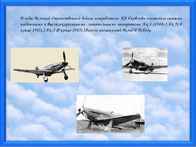 В годы Великой Отечественной войны истребители КБ Яковлева считались самыми н...