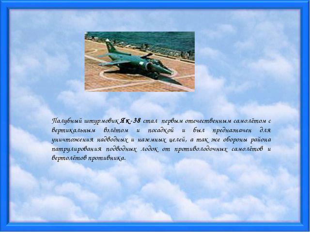 Палубный штурмовик Як-38 стал первым отечественным самолётом с вертикальным в...