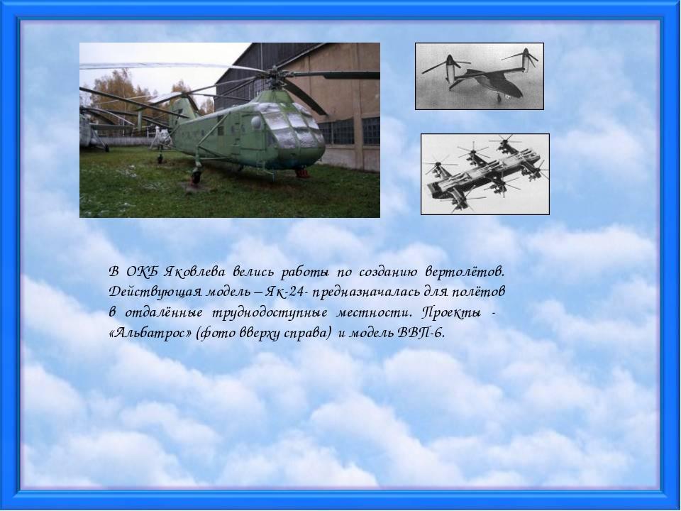 В ОКБ Яковлева велись работы по созданию вертолётов. Действующая модель – Як-...