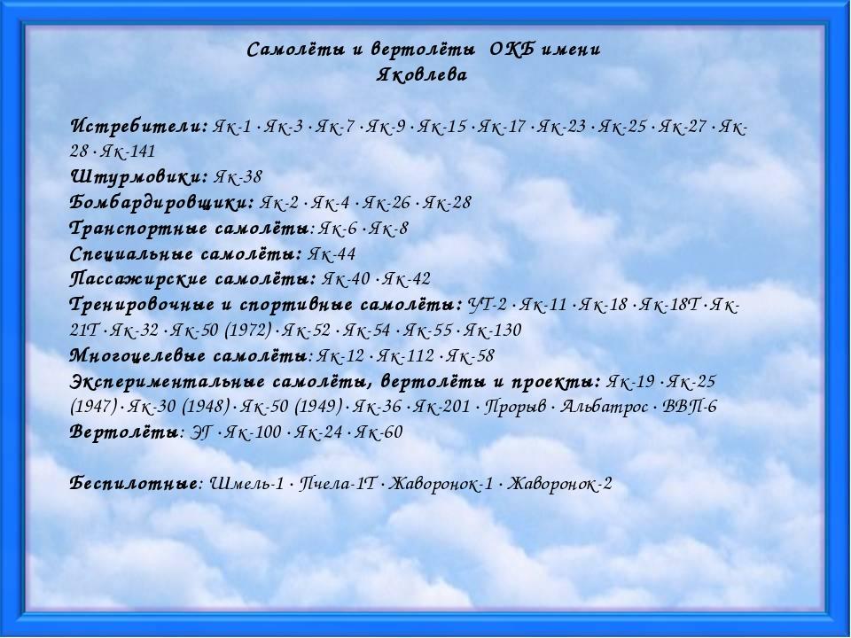 Самолёты и вертолёты ОКБ имени Яковлева Истребители: Як-1 · Як-3 · Як-7 · Як-...