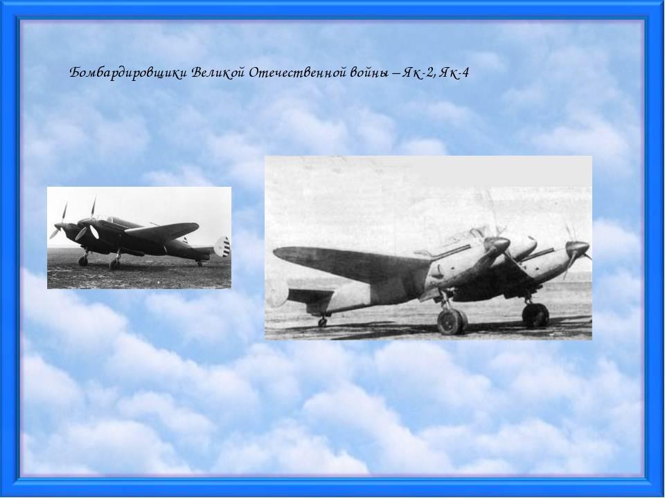 Бомбардировщики Великой Отечественной войны – Як-2, Як-4
