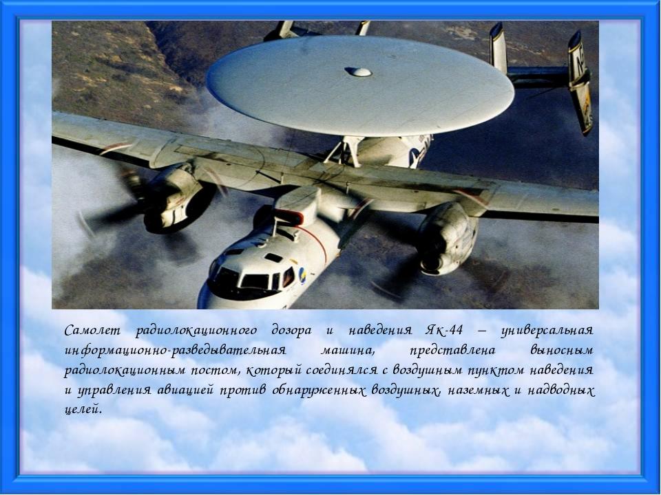 Самолет радиолокационного дозора и наведения Як-44 – универсальная информацио...