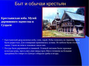 Быт и обычаи крестьян Крестьянский двор включал избу, хлев, сарай. Избы топил