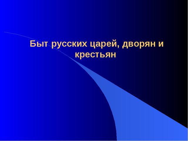 Быт русских царей, дворян и крестьян