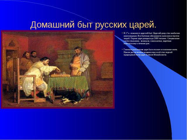 Домашний быт русских царей. В 17 в. изменился царский быт. Царский двор стал...