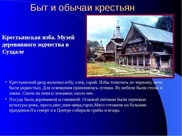 Быт и обычаи крестьян Крестьянский двор включал избу, хлев, сарай. Избы топил...