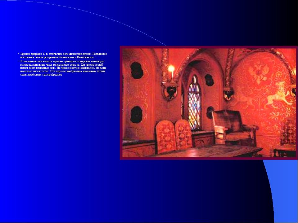 Царские дворцы в 17 в. отличались большим великолепием. Появляются постоянны...