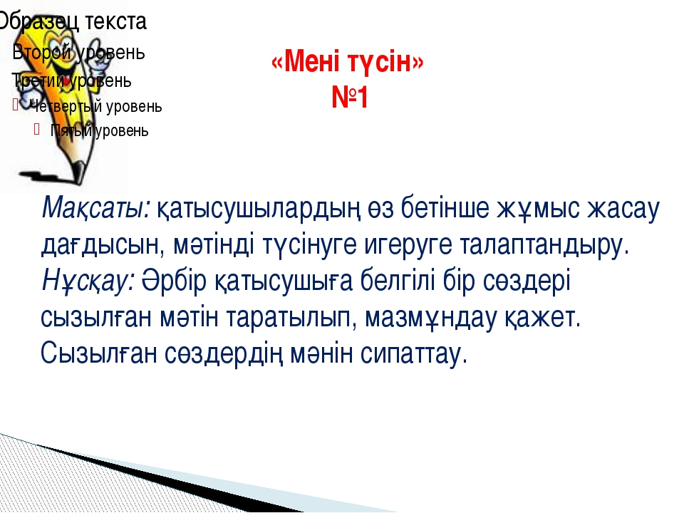 «Мені түсін» №1 Мақсаты: қатысушылардың өз бетінше жұмыс жасау дағдысын, мәті...