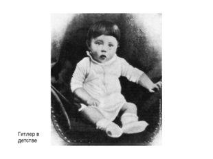 Гитлер в детстве