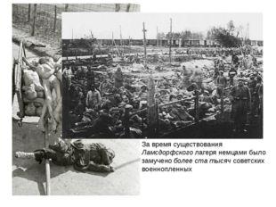 За время существования Ламсдорфского лагеря немцами было замучено более ста т