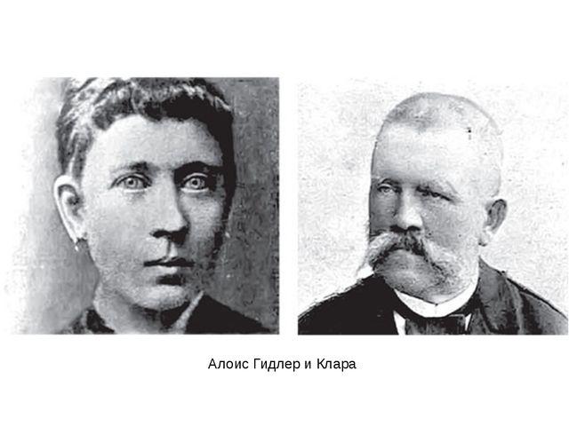 Алоис Гидлер и Клара