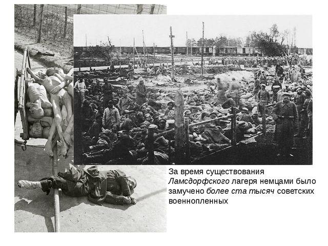За время существования Ламсдорфского лагеря немцами было замучено более ста т...