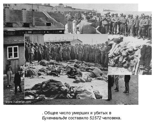 . Общее число умерших и убитых в Бухенвальде составило 51572 человека.