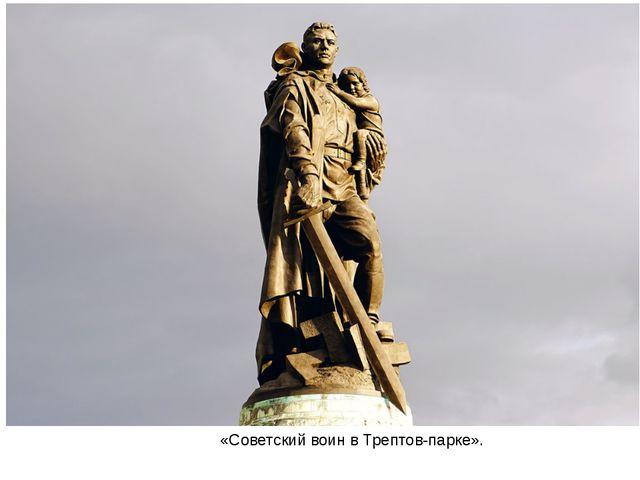 «Советский воин в Трептов-парке».