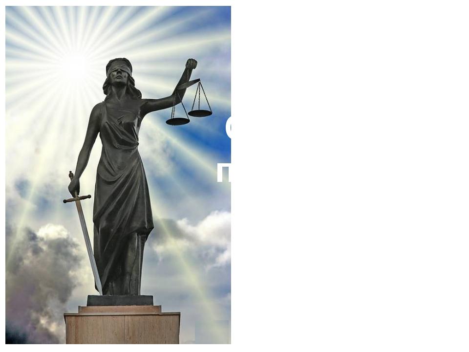 Суд народов приговаривает…