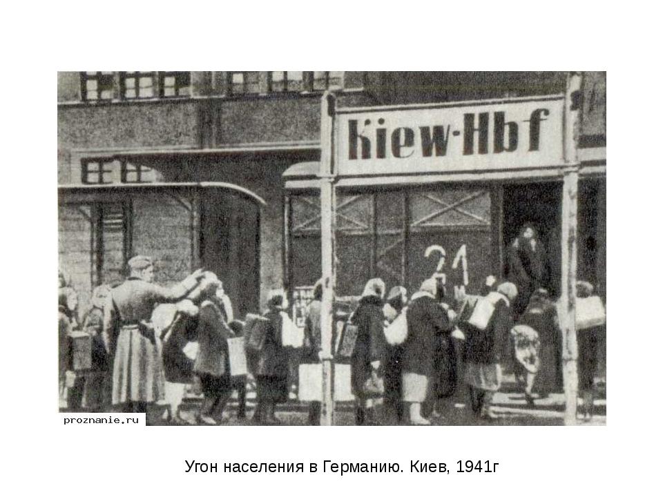 Угон населения в Германию. Киев, 1941г