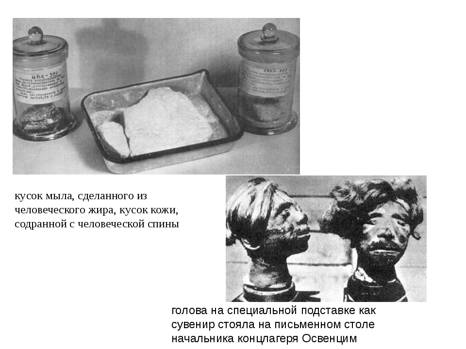 кусок мыла, сделанного из человеческого жира, кусок кожи, содранной с человеч...