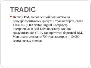 TRADIC Первой ВМ, выполненной полностью на полупроводниковых диодах и транзис