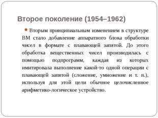 Второе поколение (1954–1962) Вторым принципиальным изменением в структуре ВМ