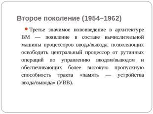 Второе поколение (1954–1962) Третье значимое нововведение в архитектуре ВМ —