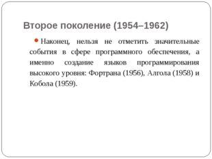 Второе поколение (1954–1962) Наконец, нельзя не отметить значительные события