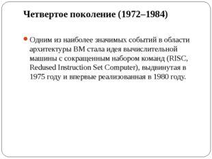 Четвертое поколение (1972–1984) Одним из наиболее значимых событий в области