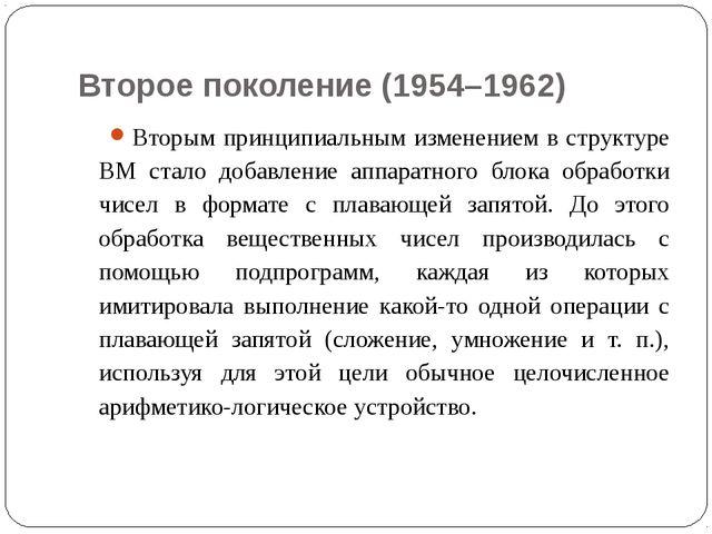 Второе поколение (1954–1962) Вторым принципиальным изменением в структуре ВМ...