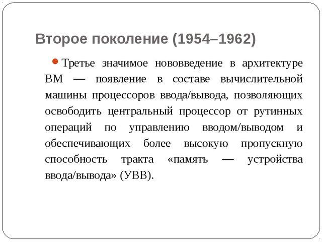 Второе поколение (1954–1962) Третье значимое нововведение в архитектуре ВМ —...