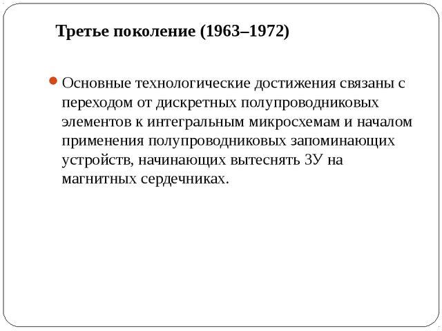 Третье поколение (1963–1972) Основные технологические достижения связаны с пе...