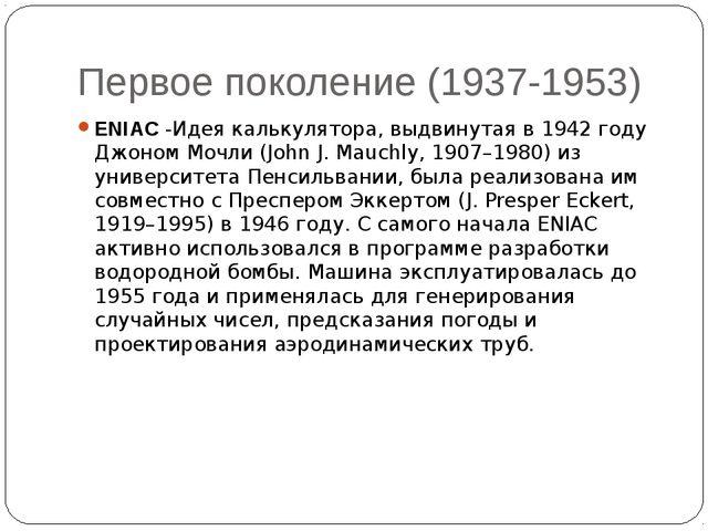 Первое поколение (1937-1953) ENIAC -Идея калькулятора, выдвинутая в 1942 году...