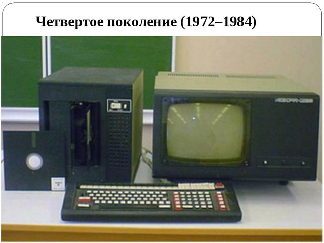 Четвертое поколение (1972–1984)