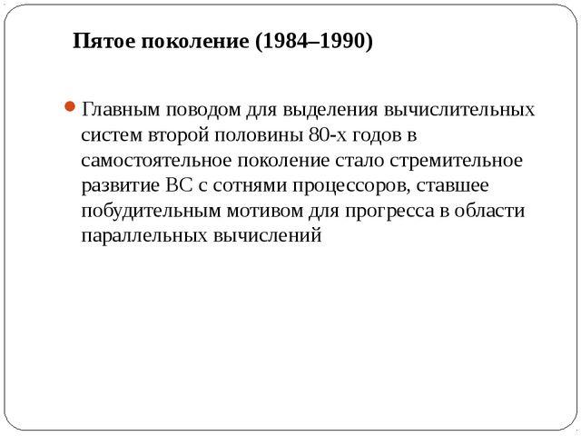 Пятое поколение (1984–1990) Главным поводом для выделения вычислительных сист...