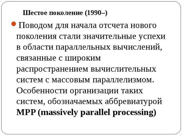 Шестое поколение (1990–) Поводом для начала отсчета нового поколения стали зн...