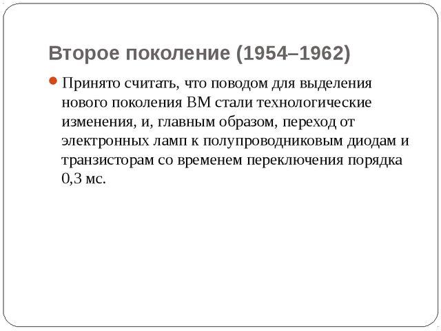 Второе поколение (1954–1962) Принято считать, что поводом для выделения новог...