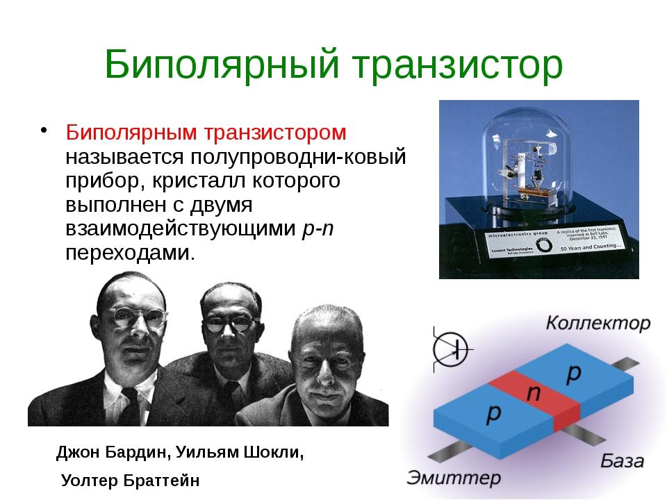 Биполярный транзистор Биполярным транзистором называется полупроводниковый п...