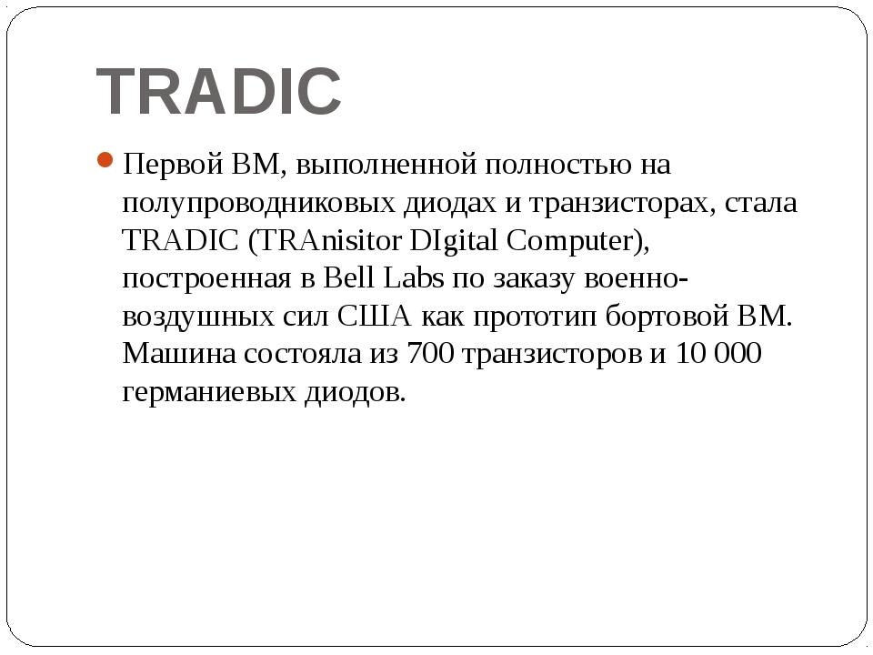 TRADIC Первой ВМ, выполненной полностью на полупроводниковых диодах и транзис...