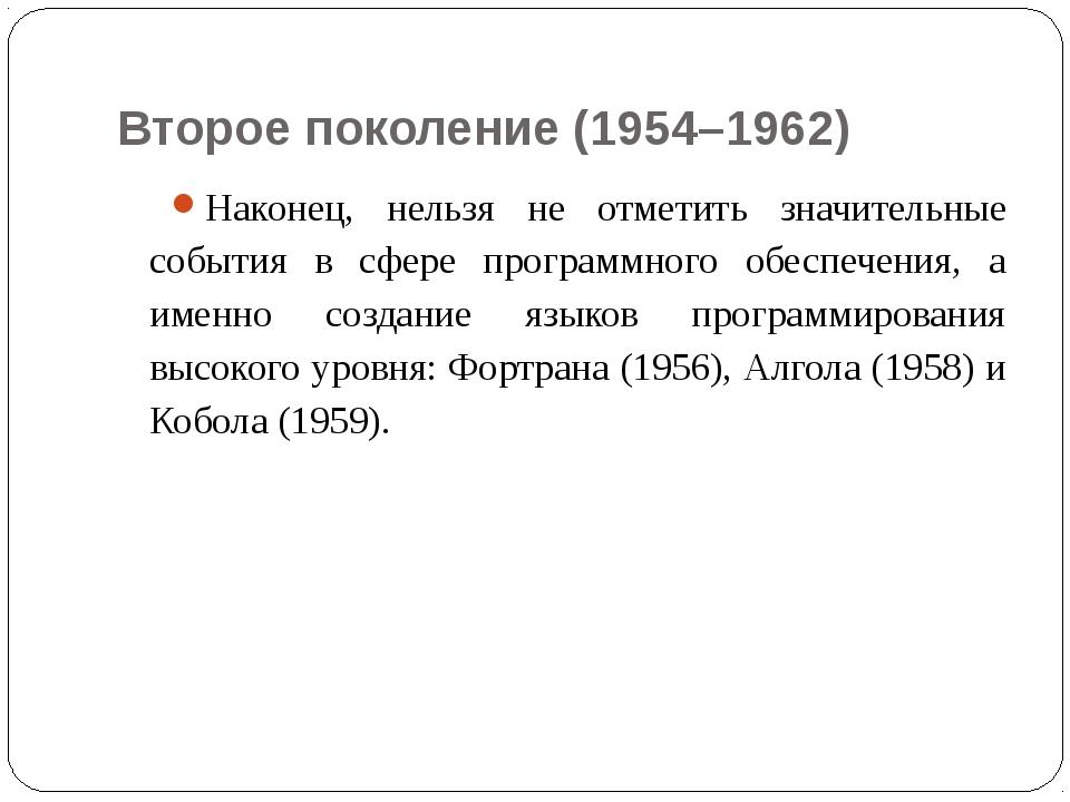 Второе поколение (1954–1962) Наконец, нельзя не отметить значительные события...