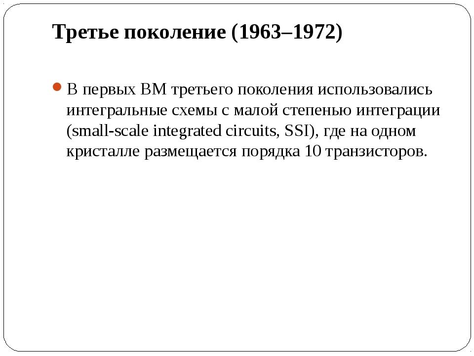 Третье поколение (1963–1972) В первых ВМ третьего поколения использовались ин...