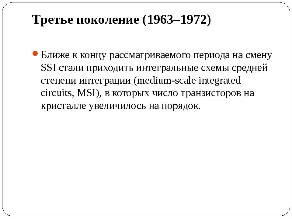 Третье поколение (1963–1972) Ближе к концу рассматриваемого периода на смену...