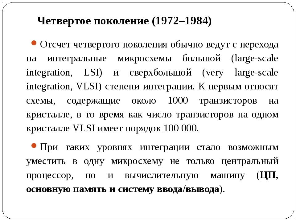 Четвертое поколение (1972–1984) Отсчет четвертого поколения обычно ведут с пе...