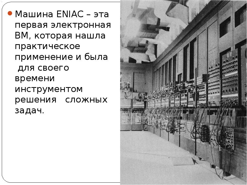 Машина ENIAC – эта первая электронная ВМ, которая нашла практическое применен...