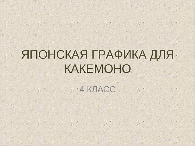 ЯПОНСКАЯ ГРАФИКА ДЛЯ КАКЕМОНО 4 КЛАСС