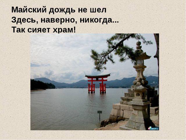 Майский дождь не шел Здесь, наверно, никогда... Так сияет храм!