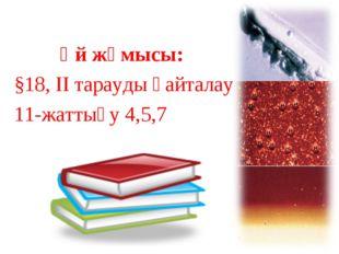 Үй жұмысы: §18, ІІ тарауды қайталау 11-жаттығу 4,5,7