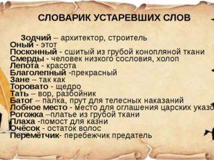 СЛОВАРИК УСТАРЕВШИХ СЛОВ Зодчий– архитектор, строитель Оный- этот Поскон